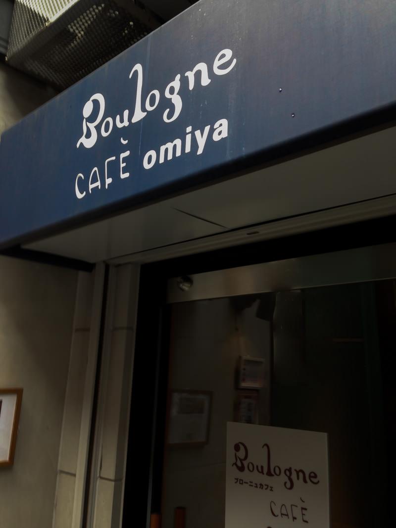 フランス風隠れ家カフェ Boulogne CAFE omiya(ブローニュ・カフェ・大宮)