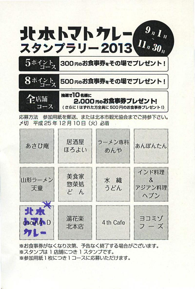 KitamotoTomatoCurry_001