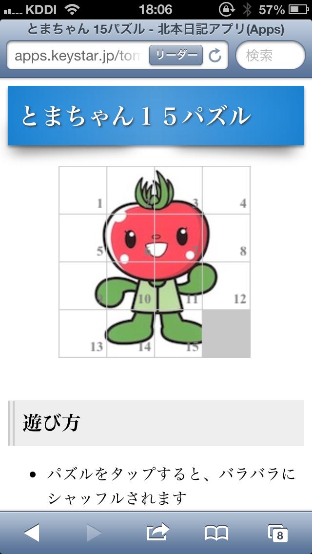 北本ゆるキャラ応援ゲームアプリ「とまちゃん15パズル」