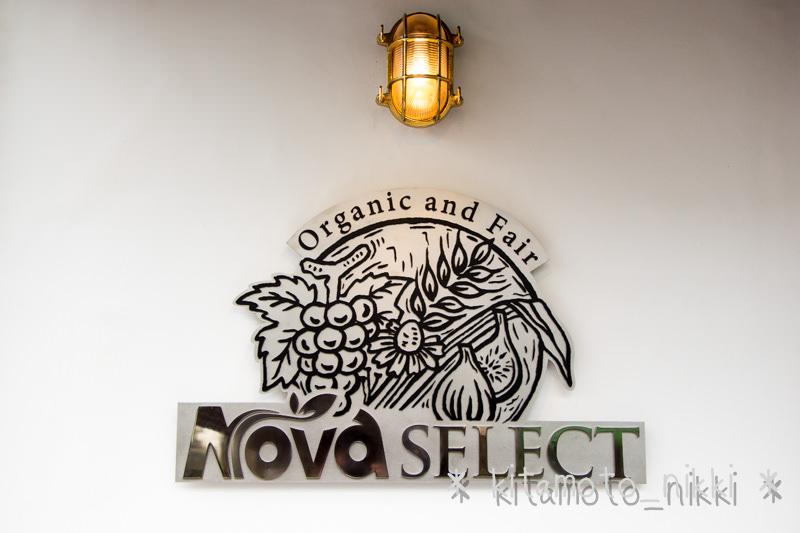 IMG_6249_nova-select