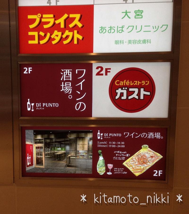 大宮西口にワインの酒場「Di PUNTO(ディプント)大宮店」11月13日オープン!プロント系列らしい!