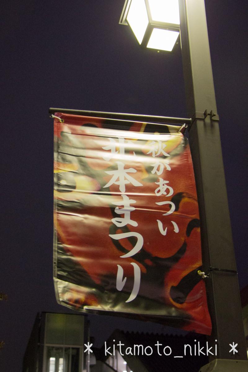 IMG_6771-Kitamoto-Matsuri
