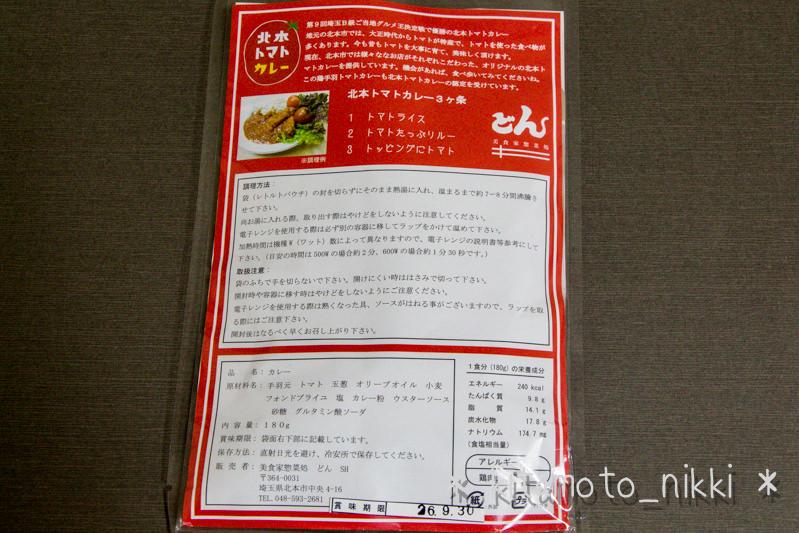 IMG_8323-kiku-matsuri-omiyage