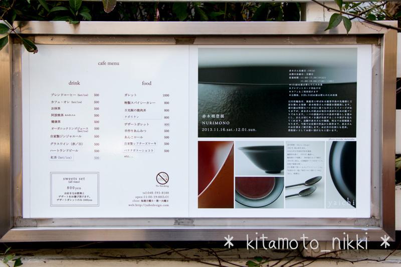 IMG_8466-yaichi