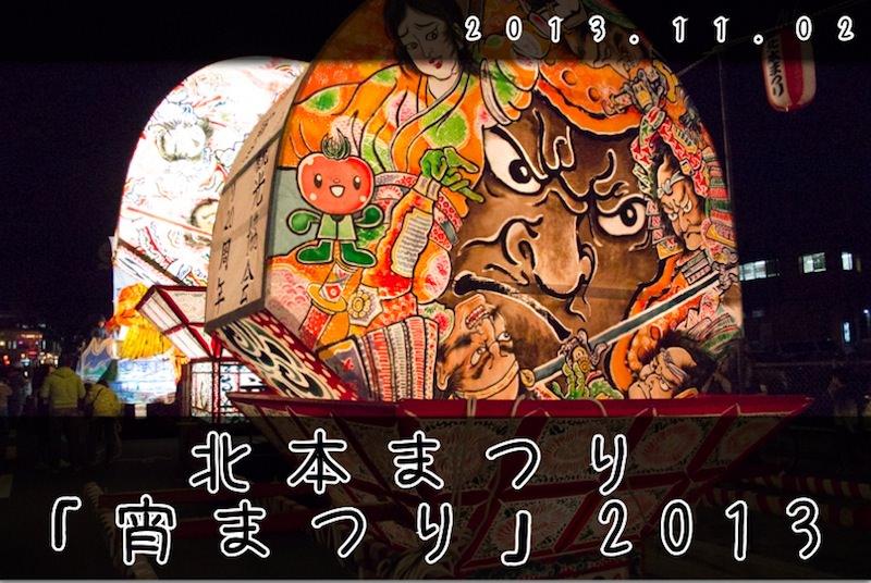 北本まつり「宵まつり」2013 (1) – 北本トマトカレーとねぷたが「お・も・て・な・し」