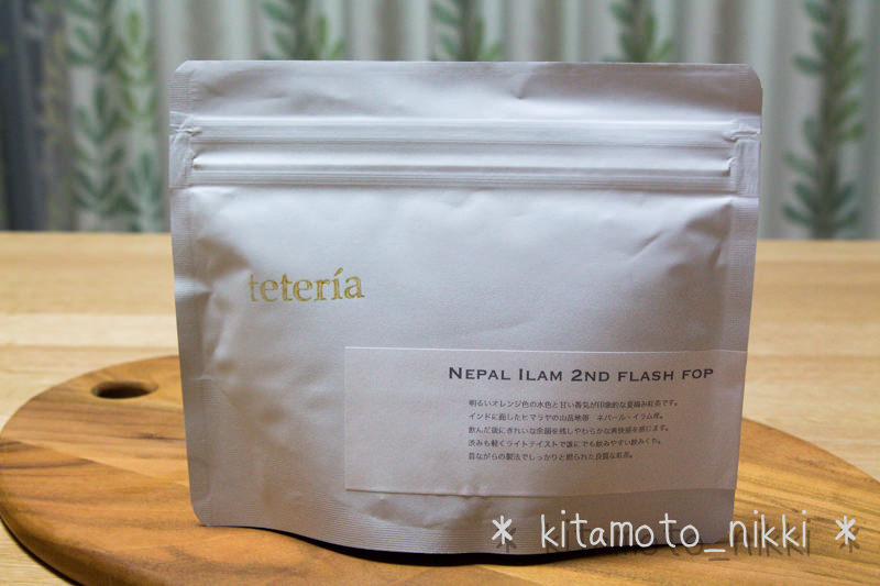 IMG_9582-yaichi-tea
