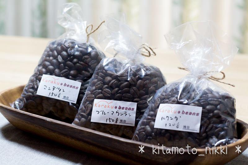 カラクさんの年末年始企画「福袋的ブルマンコーヒー豆セット」がめっちゃお得な件。