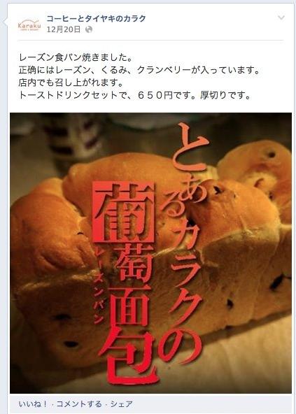カラクの気まぐれ企画:「とあるカラクの葡萄面包」とは!?