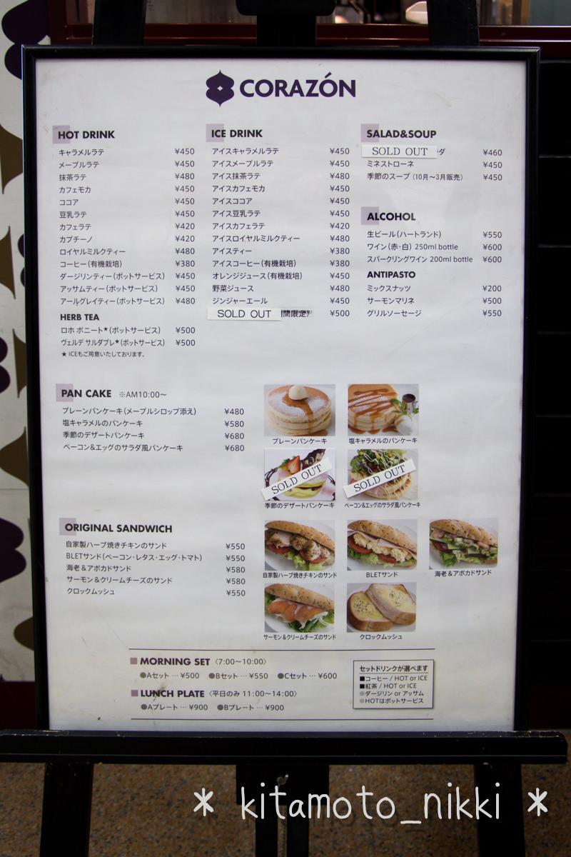 IMG_0175-corazon-cafe