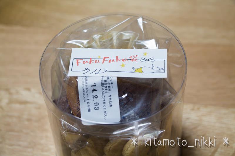 IMG_0333-cle-cookie