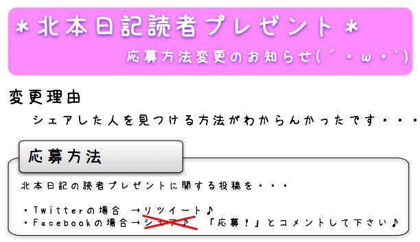 北本日記読者プレゼント改訂版FB
