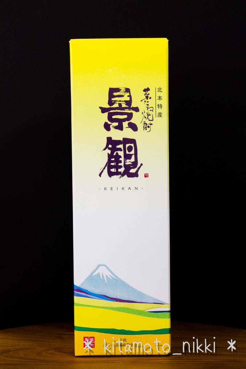 あらい屋で買った北本特産焼酎「景観」がスッキリ爽やかで美味い