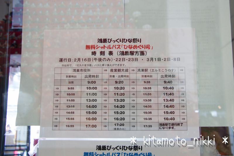 IMG_2100-bikkuri-hinamatsuri-2