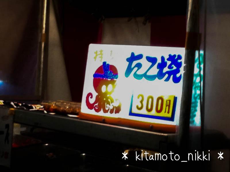 IMG_6795-takoyaki
