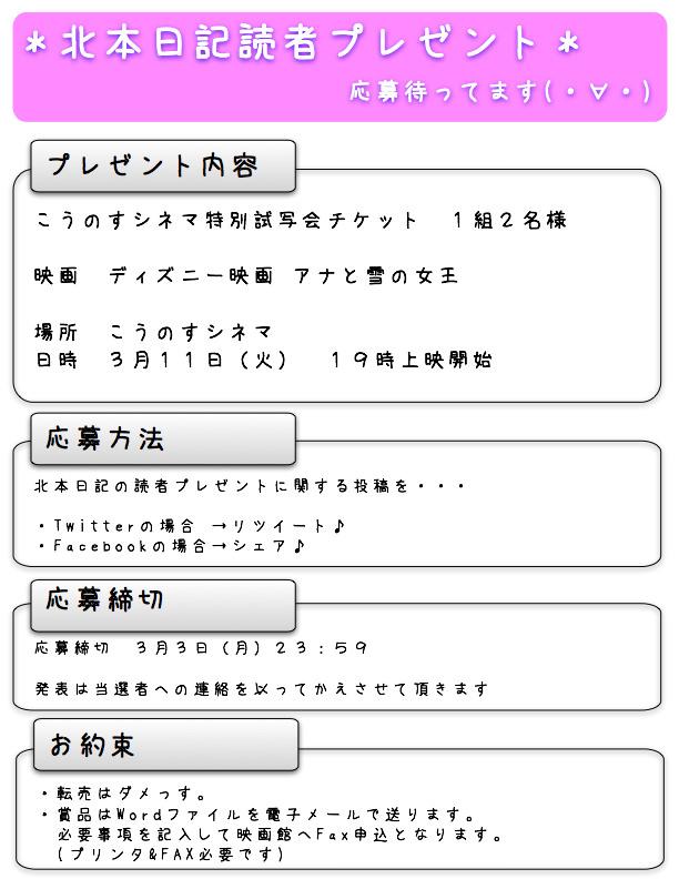 kitamoto-nikki-reader-present