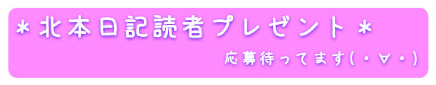 kitamoto-nikki-reader-present_header
