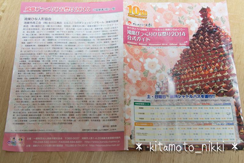 IMG_2209-bikkuri-hinamatsuri-4