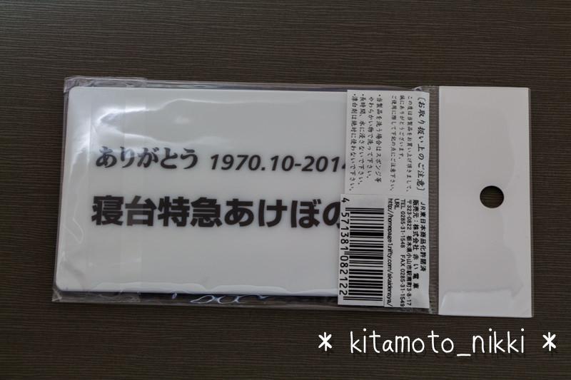 IMG_3027-akebono-book