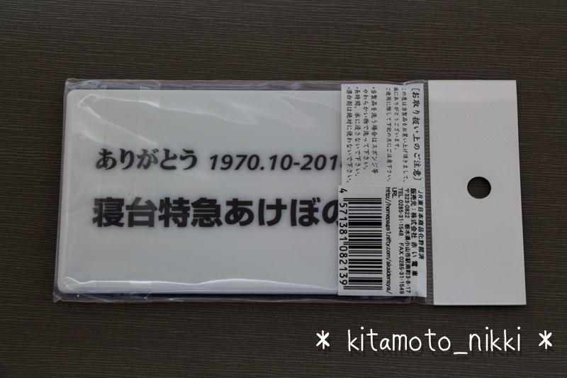 IMG_3029-akebono-book