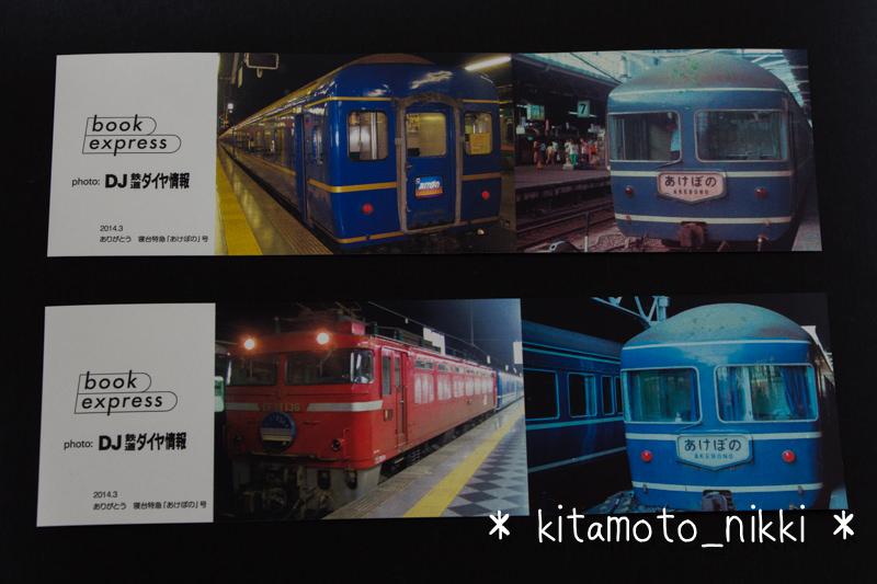 IMG_3051-akebono-book