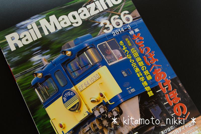 IMG_3078-akebono-book
