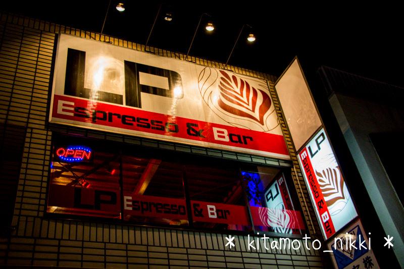 6月25日、Espresso&Bar LP 閉店