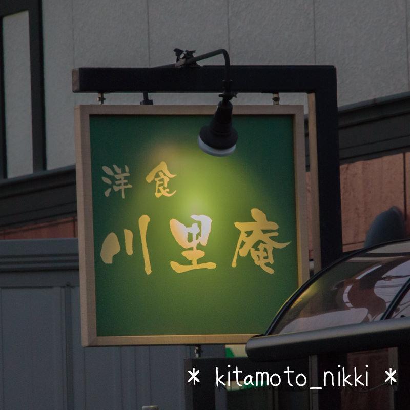 IMG_3859-kawasato-an
