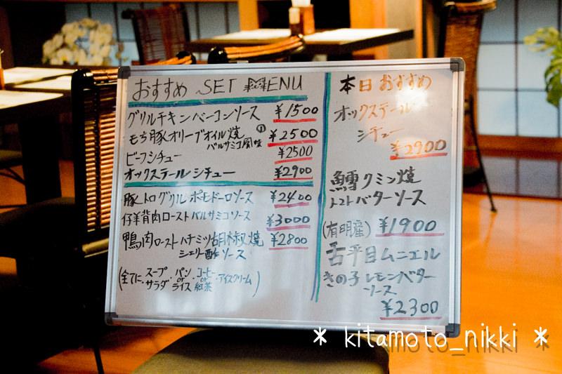 IMG_3863-kawasato-an