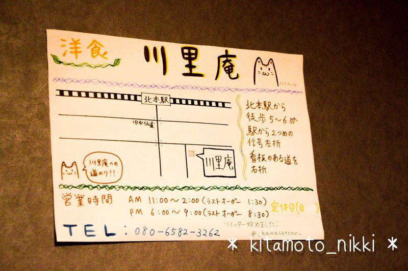 IMG_3933-kawasato-an