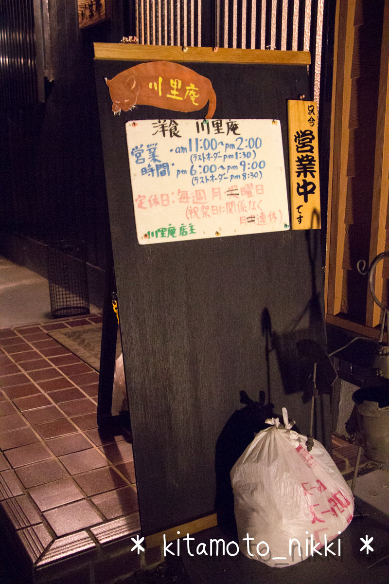 IMG_3936-kawasato-an