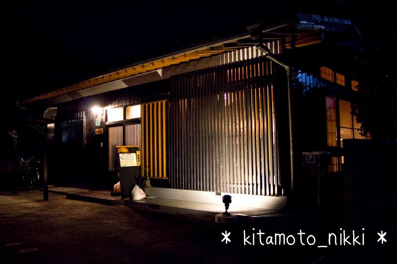 IMG_3937-kawasato-an