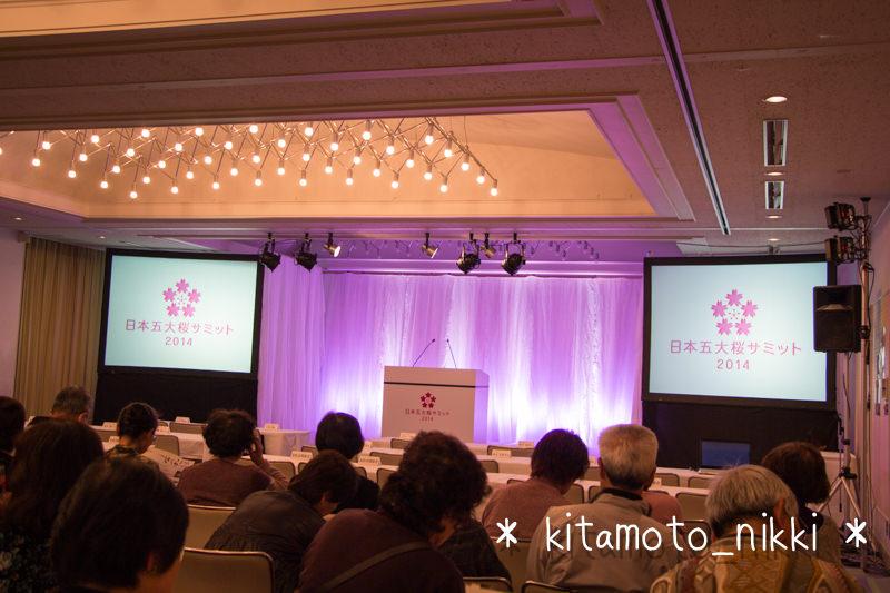 IMG_3996-sakura-summit-2014