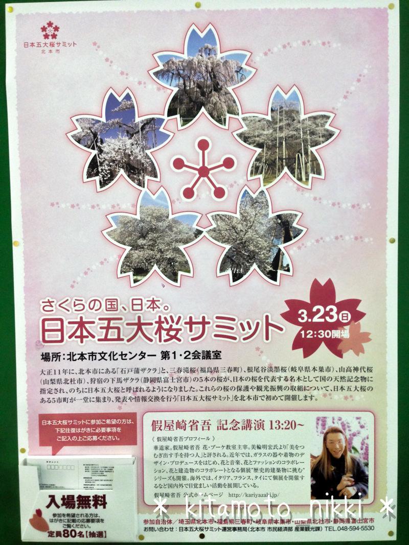 日本五大桜サミット 2014年3月23日(日)北本市文化センターで開花!北本にカーリー(假屋崎省吾)来訪!!