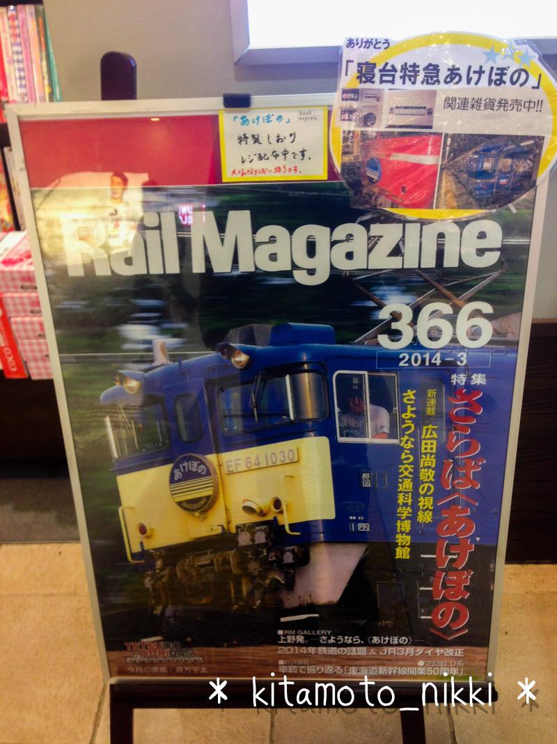 IMG_6926-akebono-book