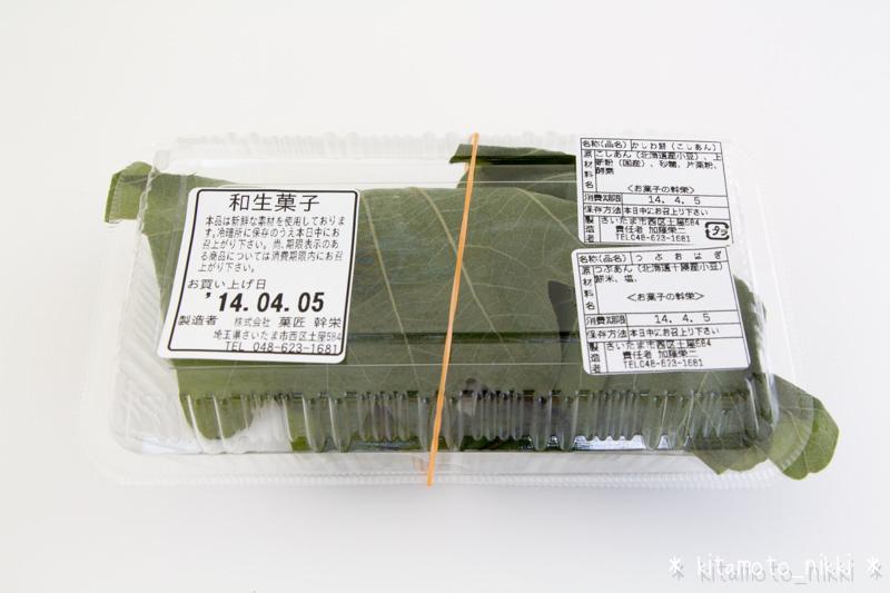 IMG_4271-takarabune