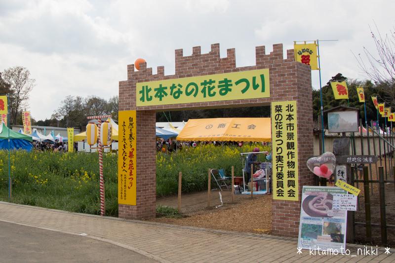 「北本さくらまつり & 菜の花まつり2014」行ってきた – [2]菜の花まつりで発見!とまちゃん&鉄太郎電鉄
