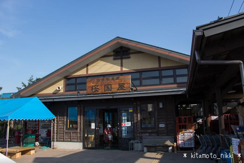 北本巡りツアー☆その2 〜地場物産館「桜国屋」で金魚ちゃんに出逢った〜
