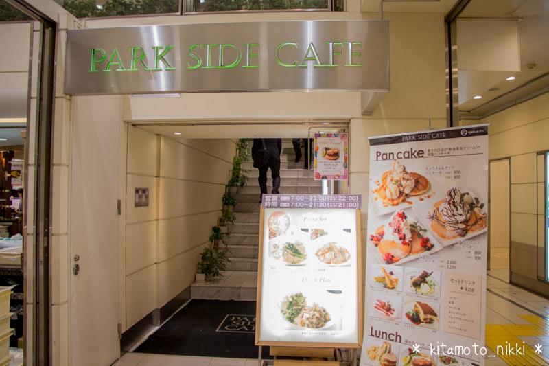IMG_5200-park-side-cafe