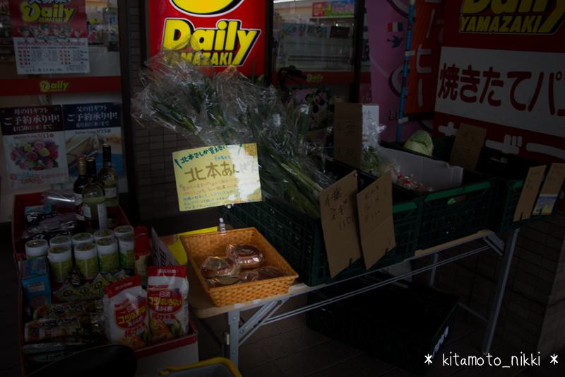 IMG_5225-kitamoto-anpan