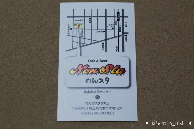 IMG_5325-nonsta