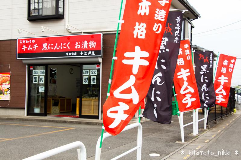 【閉店】北本のキムチ屋「小江戸屋」