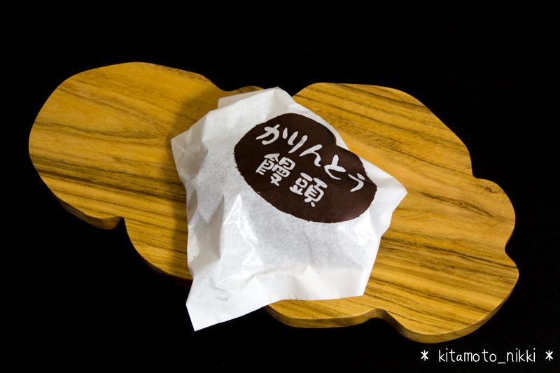 IMG_2229-daily-karintou-manju