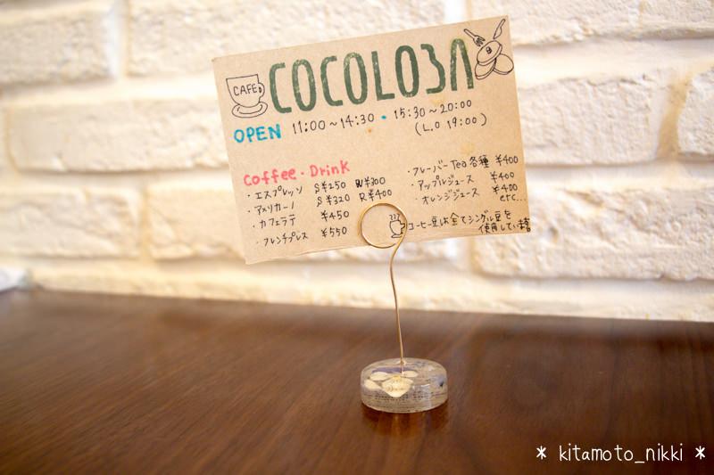 IMG_6311-cafe-cocoloba