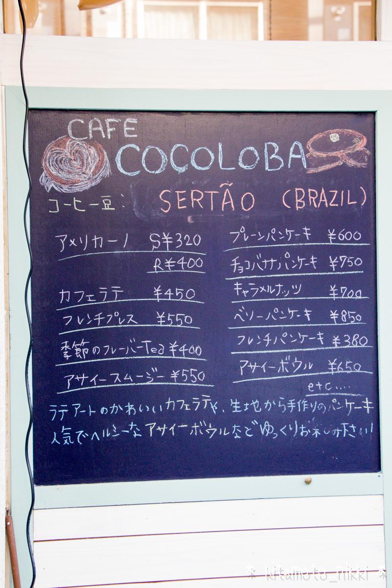 IMG_6325-cafe-cocoloba