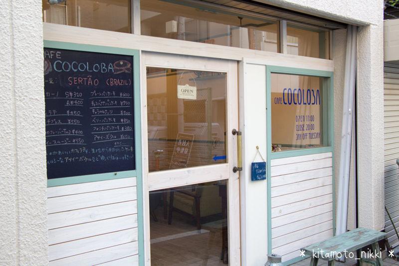 IMG_6326-cafe-cocoloba
