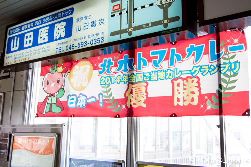 IMG_6616-kitamoto-curry-stamp-2014