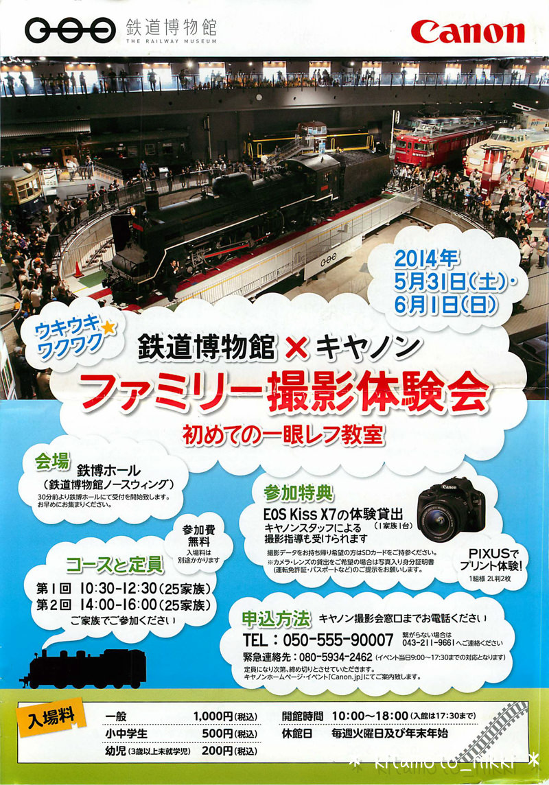 鉄道博物館×キヤノン ファミリー撮影体験会 初めての一眼レフ教室 [2014/05/31, 6/1]