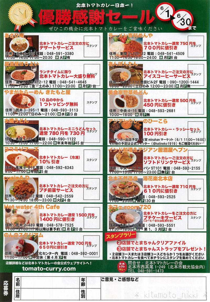 SS_20140601_005-kitamoto-curry-stamp-2014