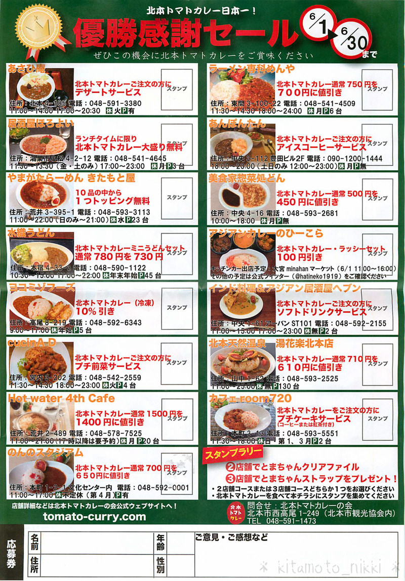 SS_20140601_1800_04-kitamoto-curry-stamp-2014