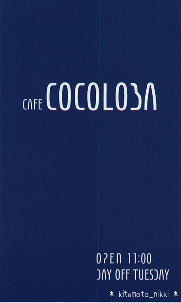 SS_20140615_1116_009-cocoloba